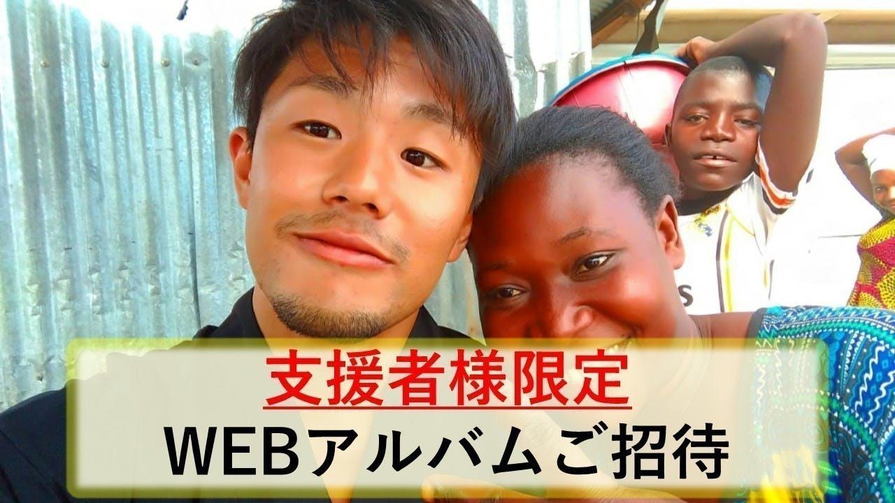アフリカ縦断企画 ウェブアルバム