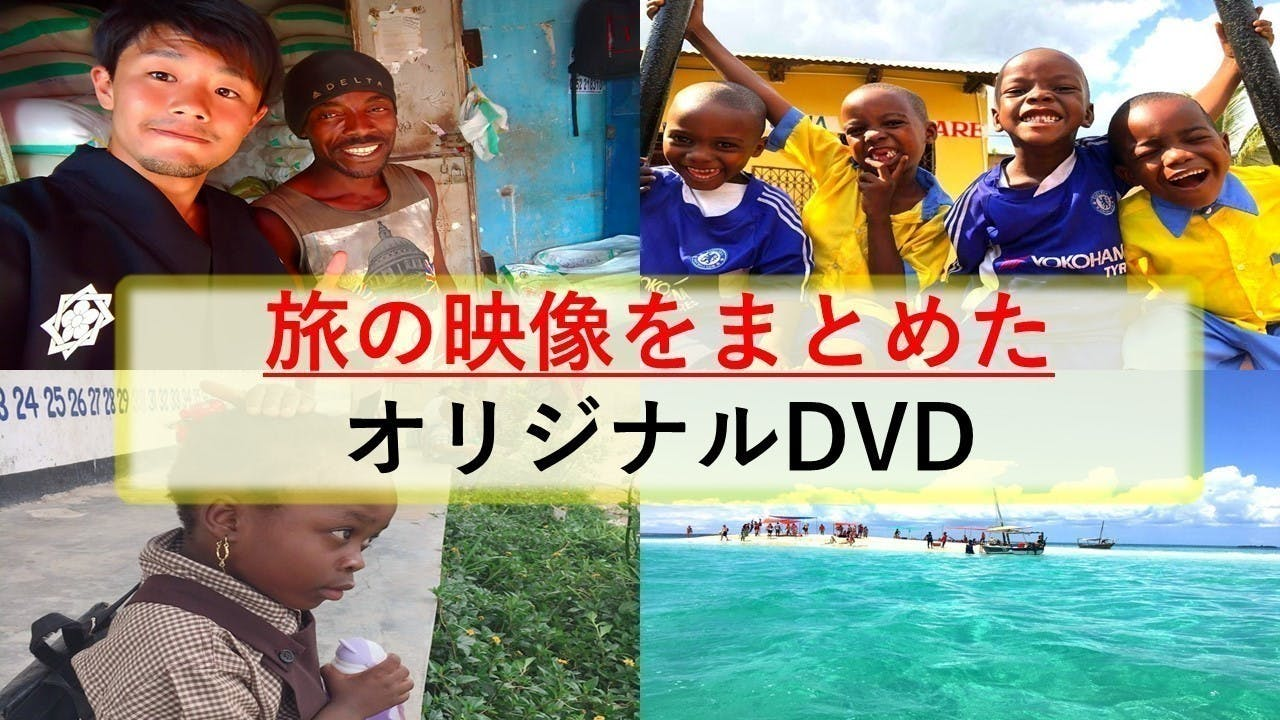 アフリカ縦断企画 dvd