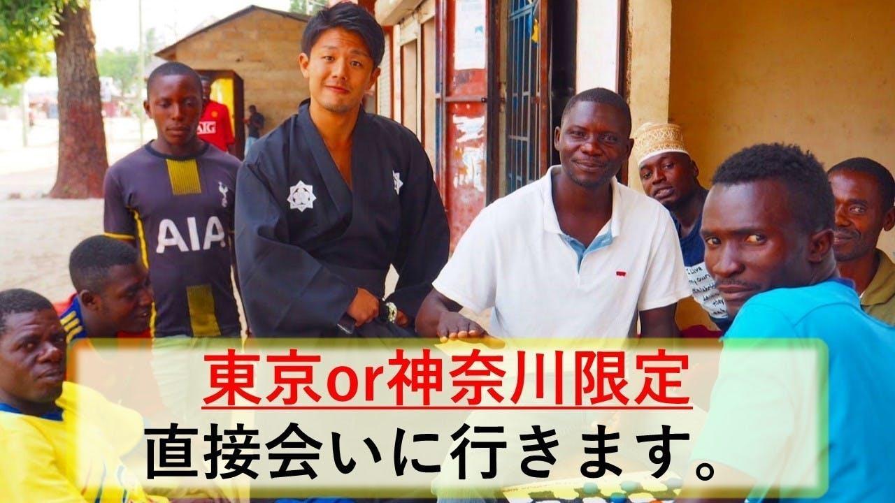 アフリカ縦断企画 東京かながわ限定