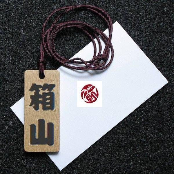 Return 木札