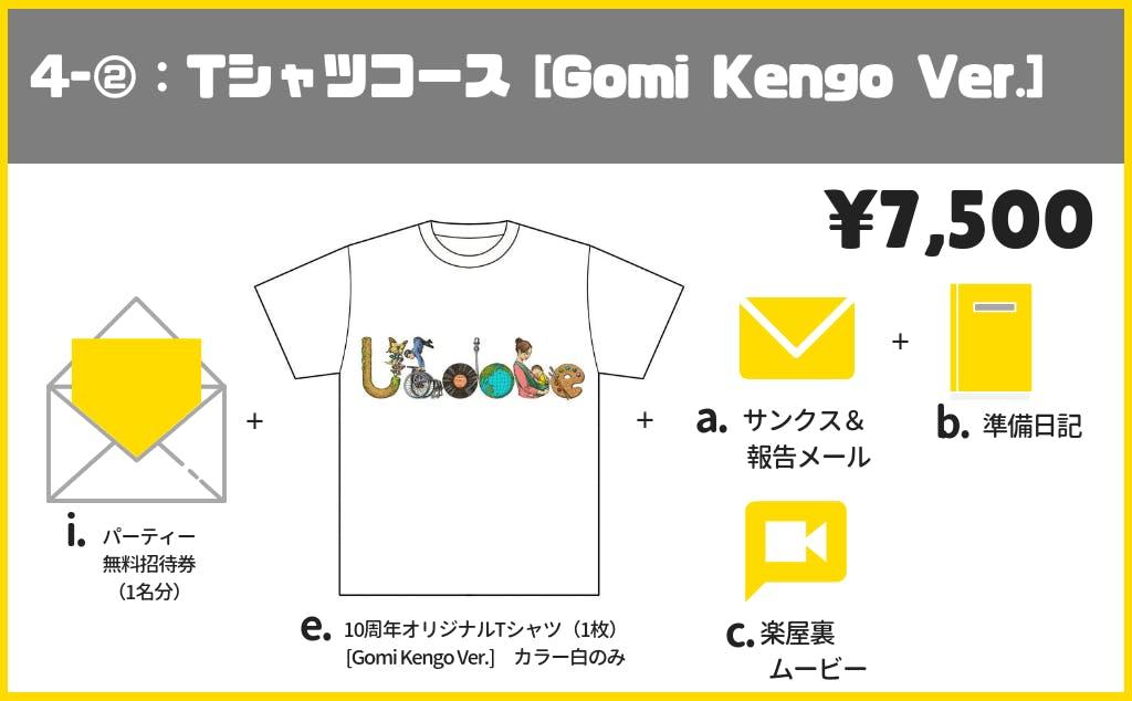 4 2tシャツ