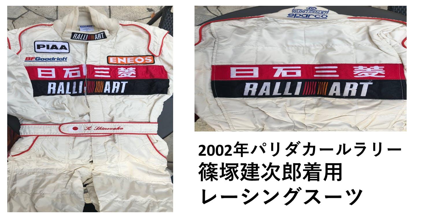 2002年レーシングスーツ