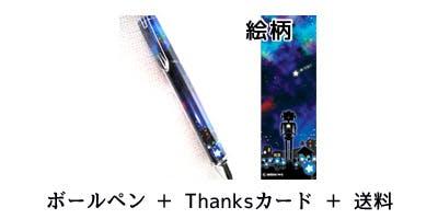 Re009ボールペン800