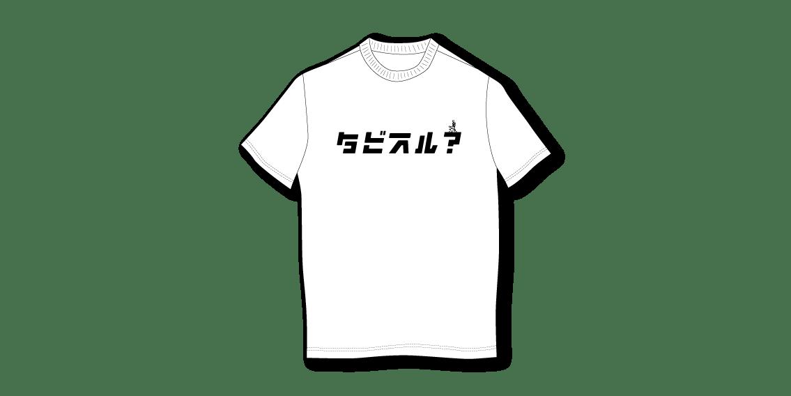 Tシャツ白のみ