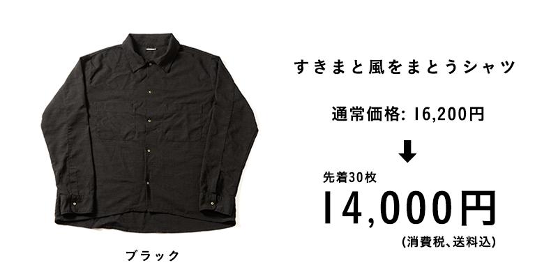 リターン シャツ ブラック