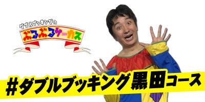1 ダブル黒田コース
