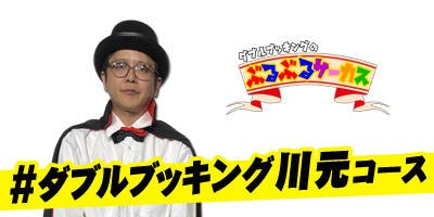 2 ダブル川元コース