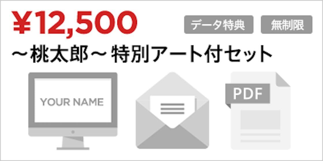 12500 momotaro 2.png?ixlib=rails 2.1