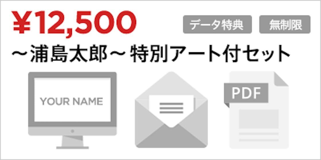 12500 urashima 2.png?ixlib=rails 2.1