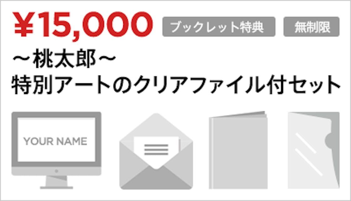15000 momotaro 2.png?ixlib=rails 2.1