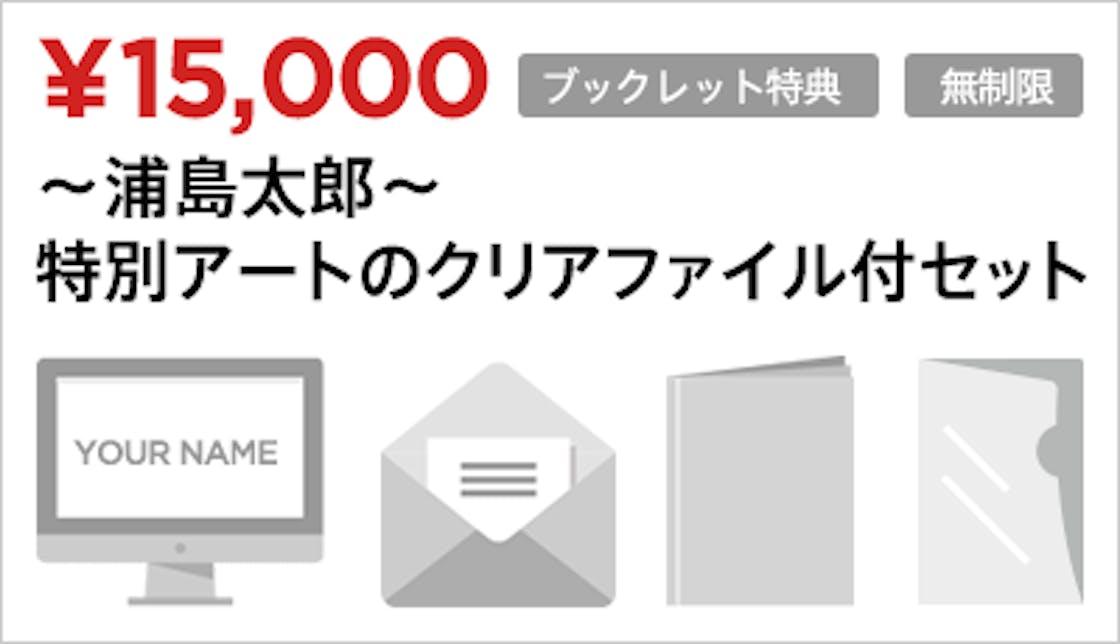 15000 urashima 2.png?ixlib=rails 2.1