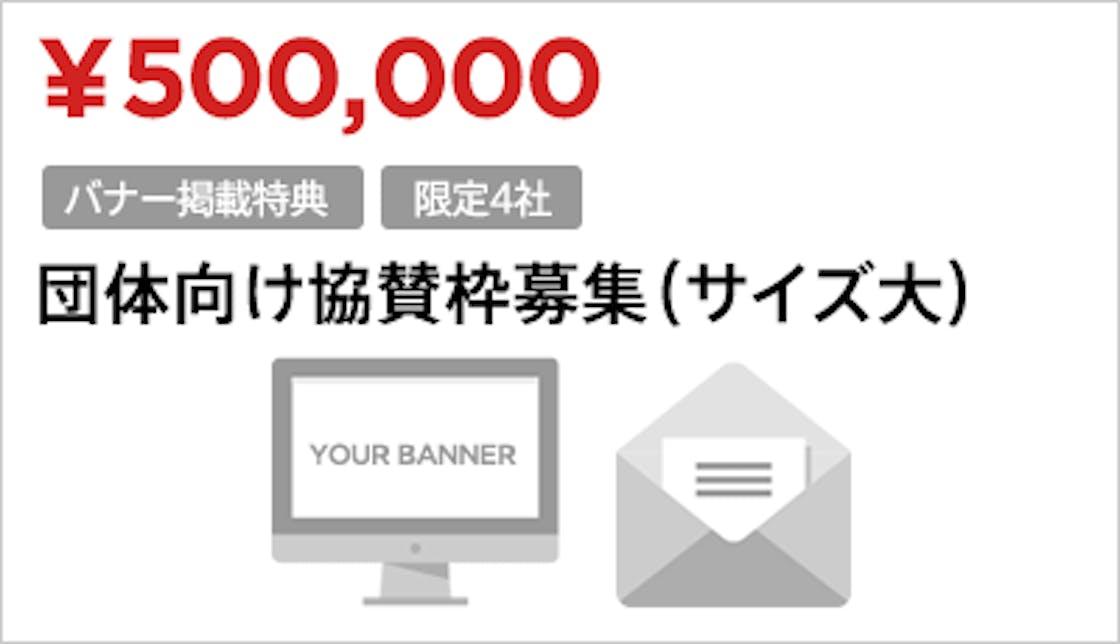 500000 banner 2.png?ixlib=rails 2.1