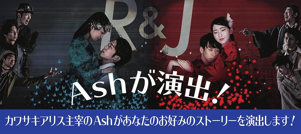 13ash演出 1