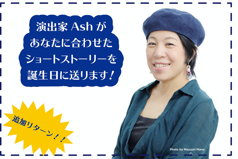 Ashさん
