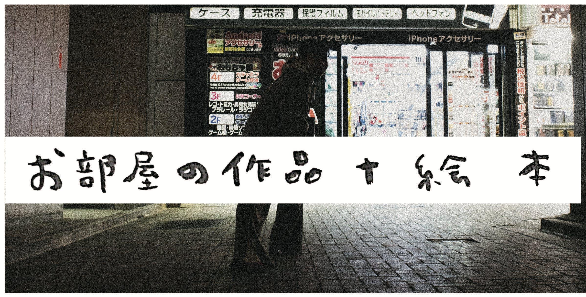 クラファンリターン 02