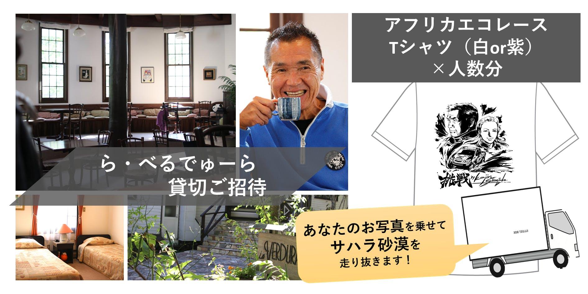 30万円ペンションご招待