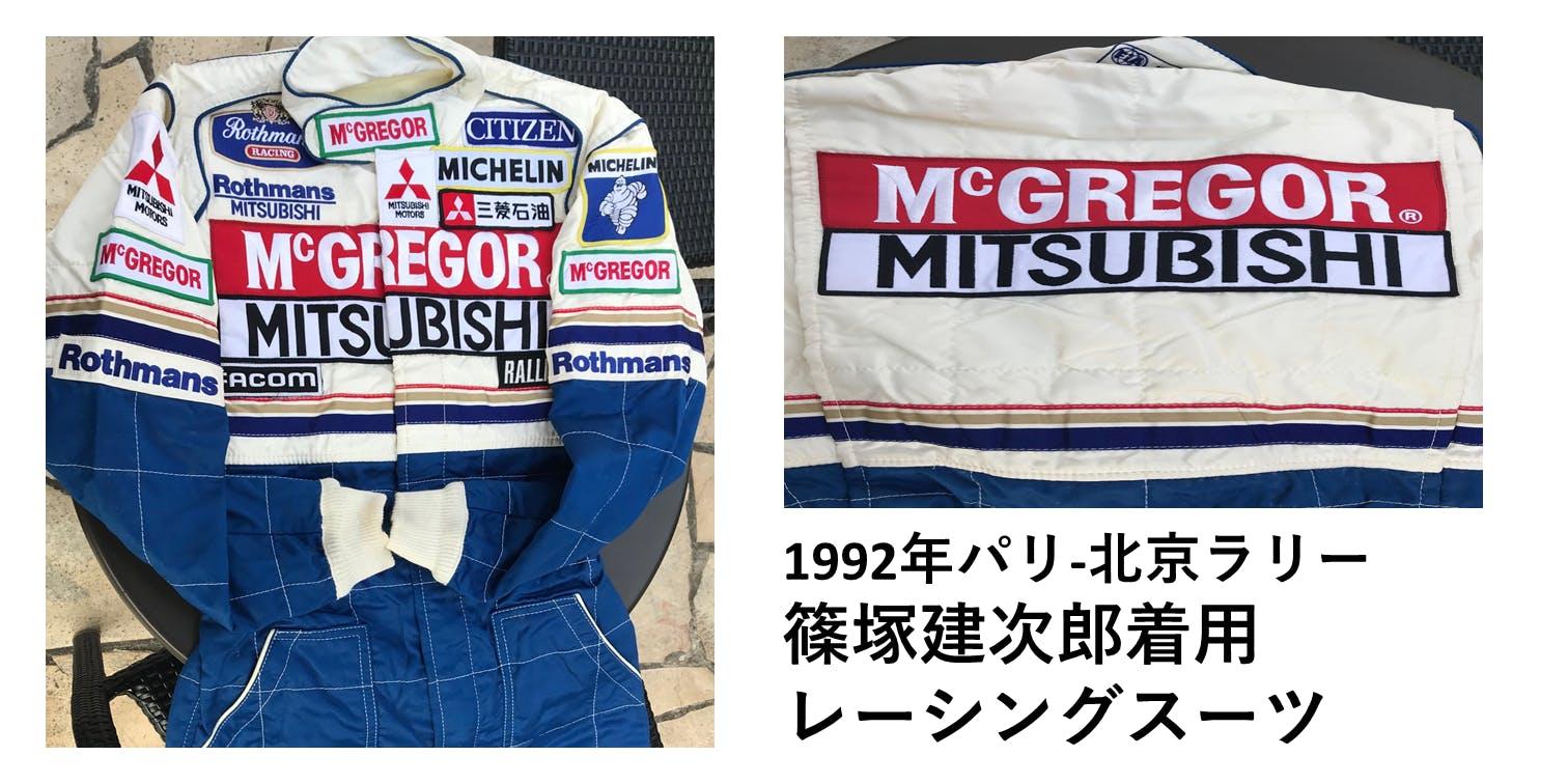 1992レーシングスーツ