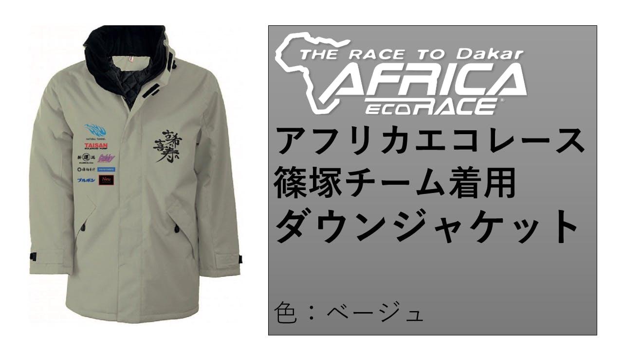 アフリカエコレースジャケット