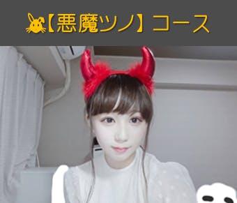 17 悪魔ツノコース