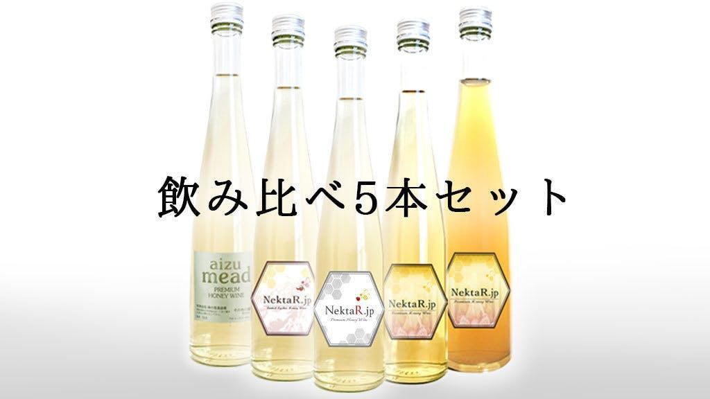 飲み比べ5種375ml
