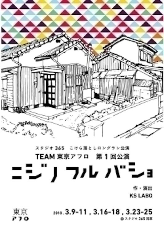 Nijinohurubasyo.jpg?ixlib=rails 2.1