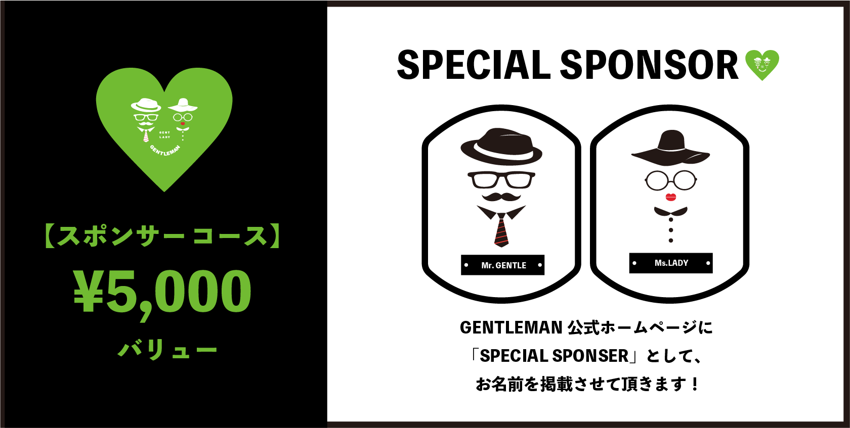 スポンサー5000