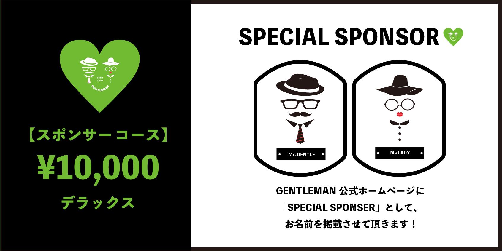 スポンサー10000