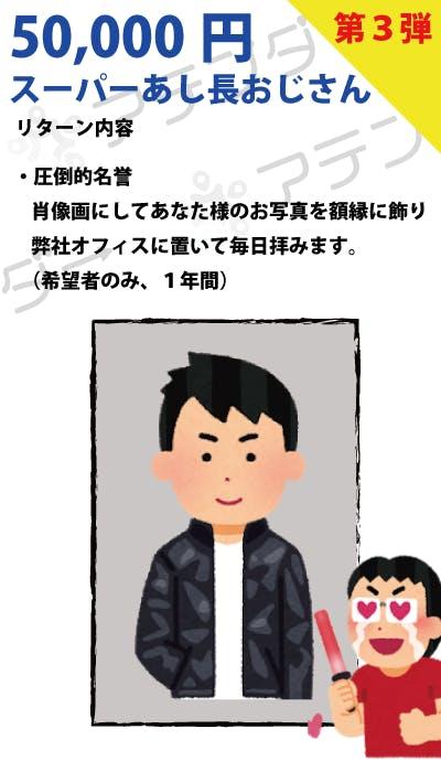 スーパーあしながおじさんpart3