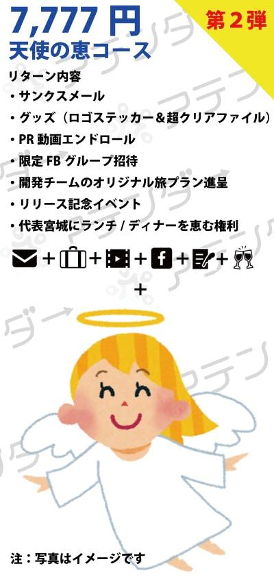 天使の恵み第二弾