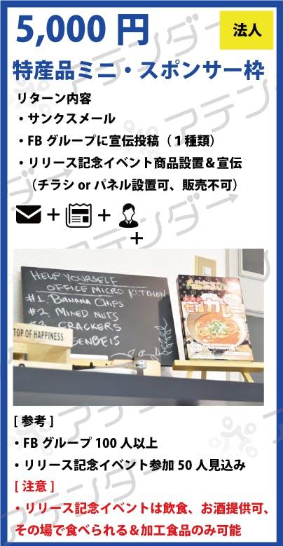ミニスポンサー枠5000円