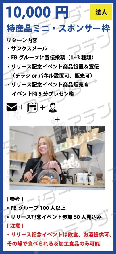 ミニスポンサー枠10000円