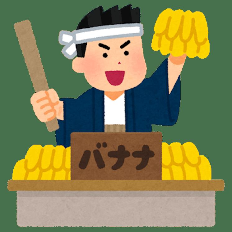 Banana tatakiuri.png?ixlib=rails 2.1