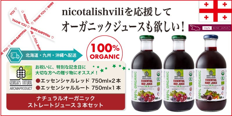Nicotalishviliを応援してジュースも欲しい3本セット期間延長 北海道