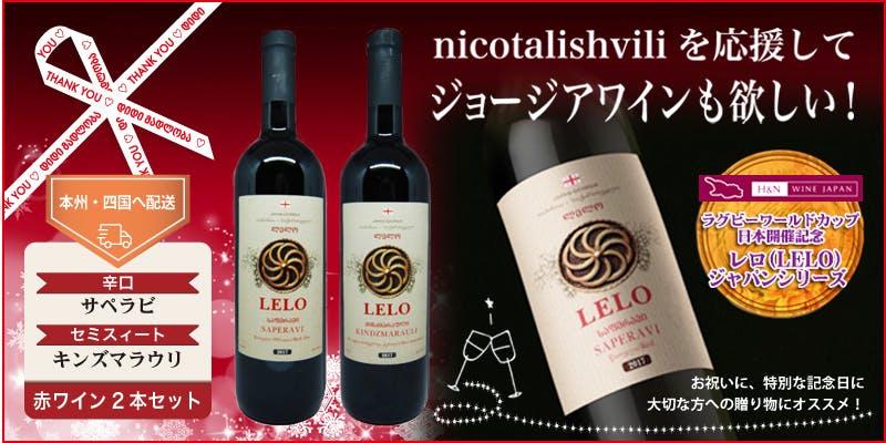 Nicotalishviliを応援してワインも欲しい期間延長 本州