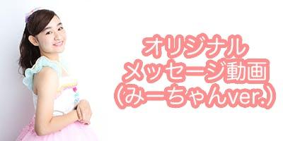06 オリジナルメッセージ みーちゃん