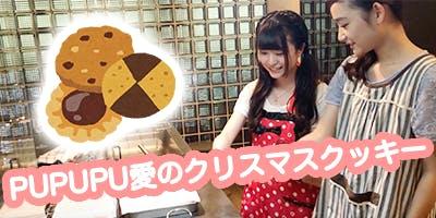 10 クッキー 02