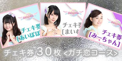 22 チェキ券 ガチ恋 02