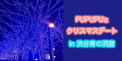 Pupupuとクリスマスデート