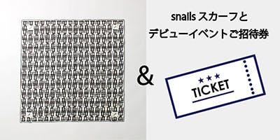 スカーフとイベント招待券