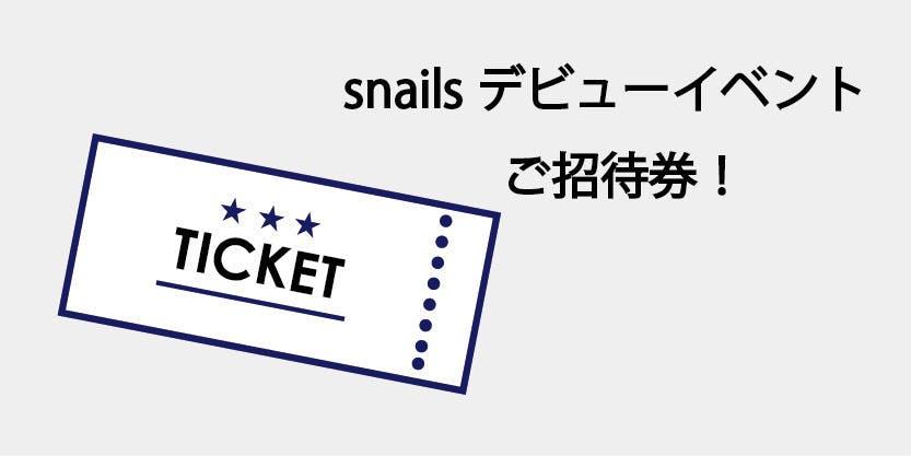 イベント招待券