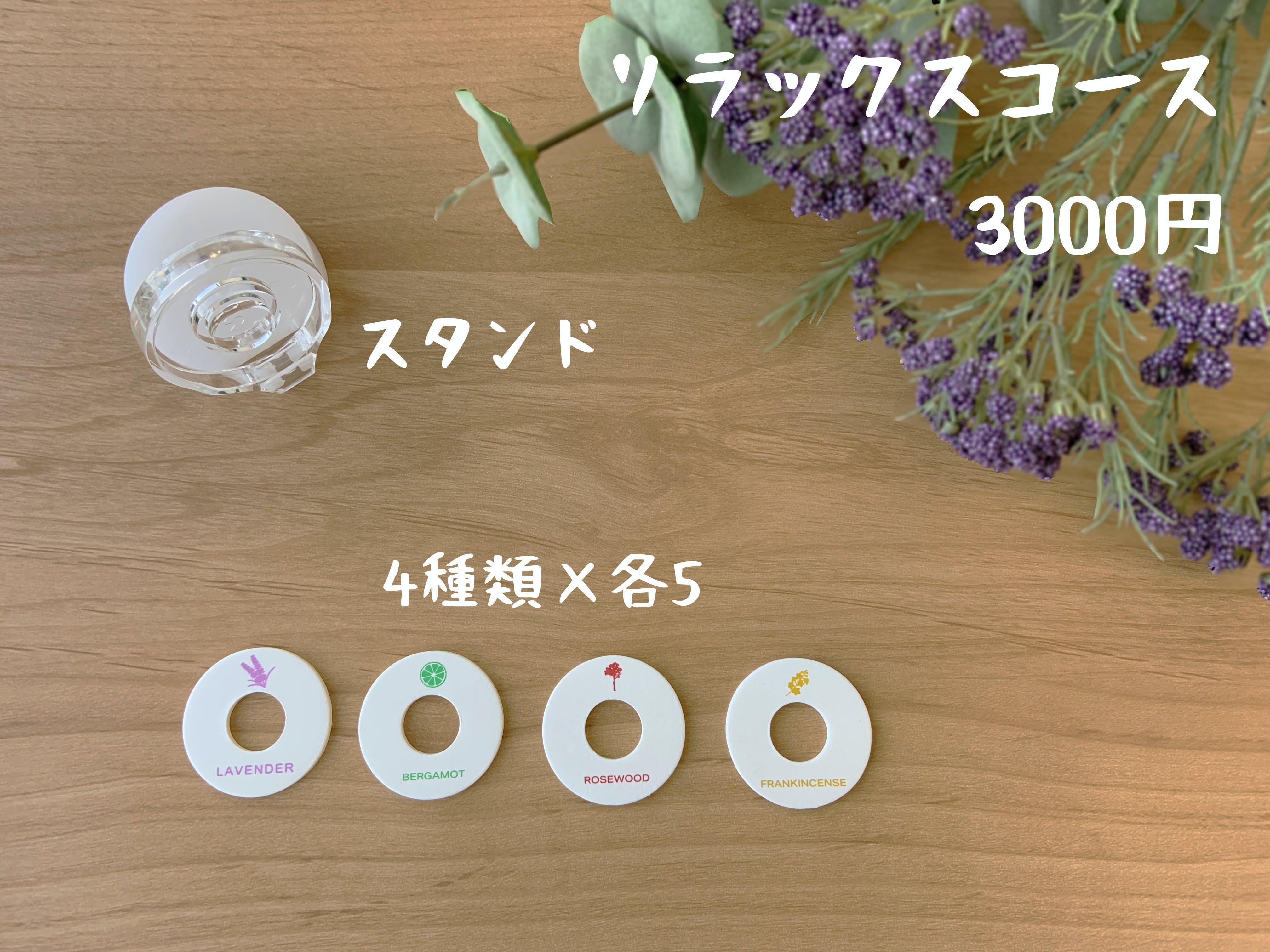 リターン3000円リラックス campfire