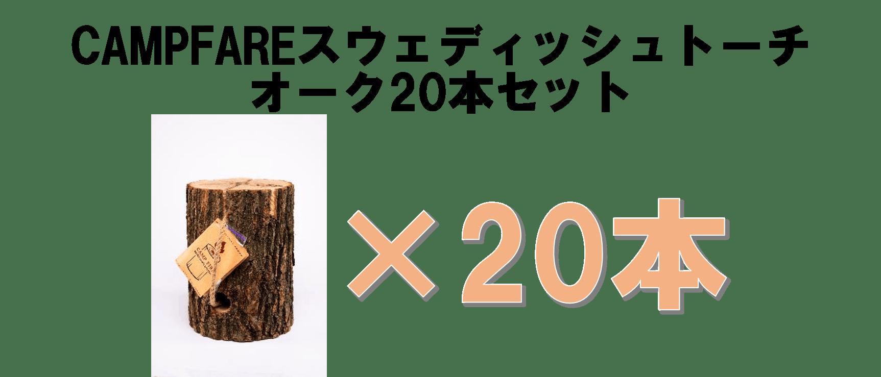 20本オーク