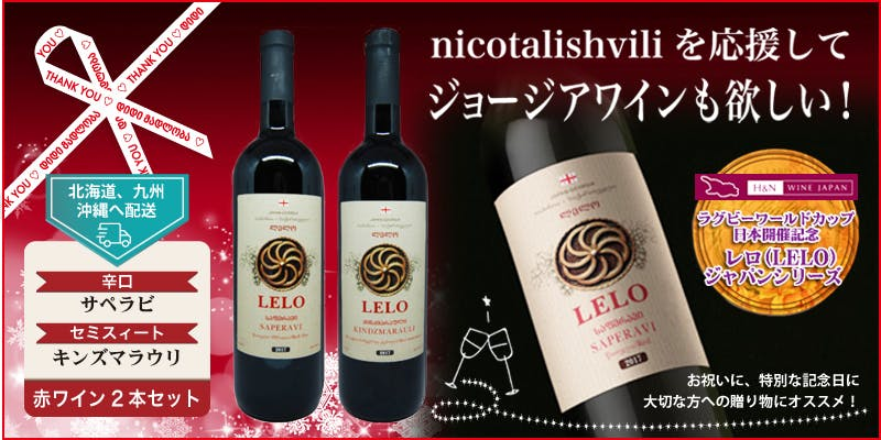 Nicotalishviliを応援してワインも欲しい期間延長 北海道