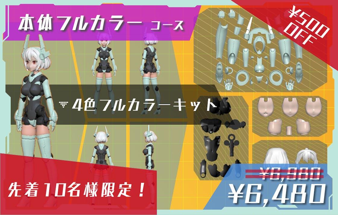 Return sotai color discount 03.png?ixlib=rails 2.1