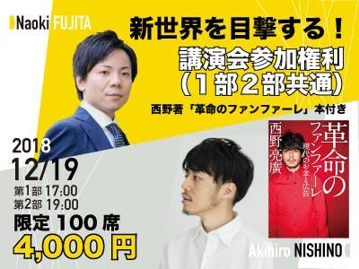 4000講演会権利2