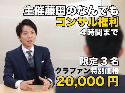 4h藤田コンサる