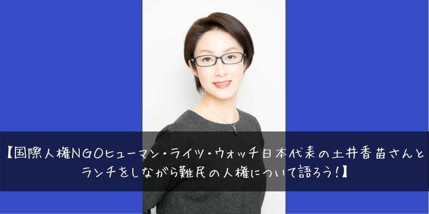 土井香苗さん