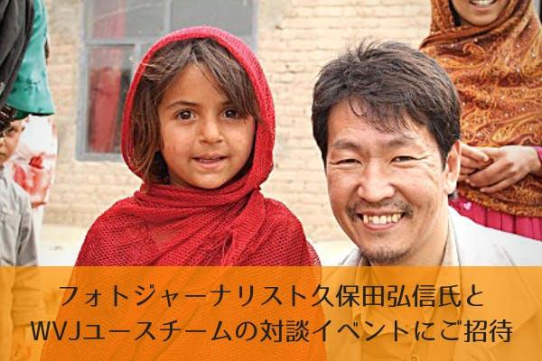 フォトジャーナリスト久保田弘信氏とwvjユースチームの対談イベントにご招待