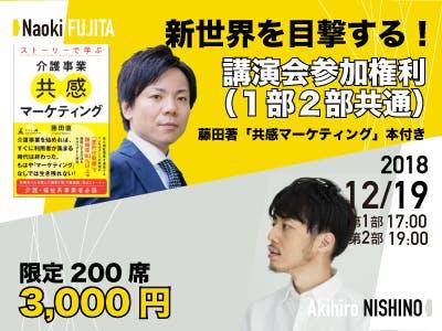 3000講演会権利2
