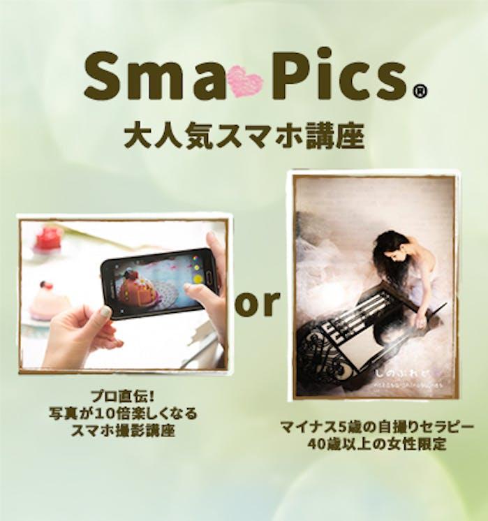 Smapics.jpg?ixlib=rails 2.1